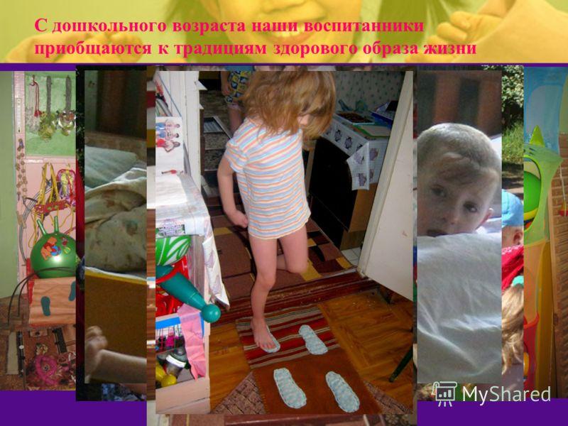 С дошкольного возраста наши воспитанники приобщаются к традициям здорового образа жизни