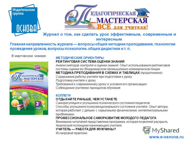 www.e-osnova.ru Журнал о том, как сделать урок эффективным, современным и интересным. Главная направленность журнала вопросы общей методики преподавания, технологии проведения уроков, вопросы психологии, общей дидактики и т. п. МЕТОДИЧЕСКИЕ ОРИЕНТИРЫ