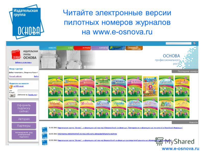 Читайте электронные версии пилотных номеров журналов на www.e-osnova.ru www.e-osnova.ru