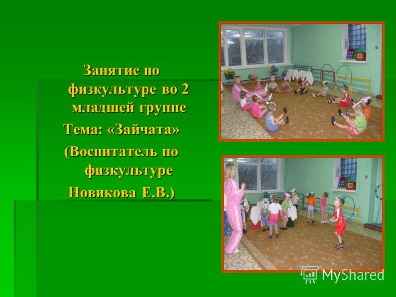 Занятие по физкультуре во 2 младшей группе Тема: «Зайчата» (Воспитатель по физкультуре Новикова Е.В.)
