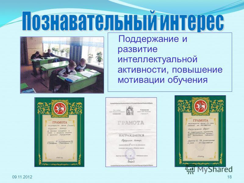 09.11.201218 Поддержание и развитие интеллектуальной активности, повышение мотивации обучения