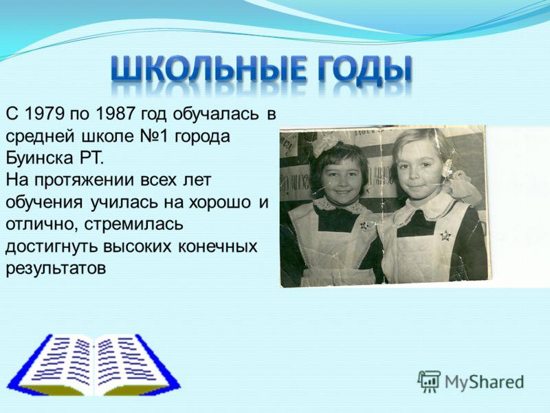 С 1979 по 1987 год обучалась в средней школе 1 города Буинска РТ. На протяжении всех лет обучения училась на хорошо и отлично, стремилась достигнуть высоких конечных результатов