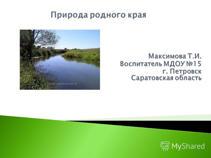 Максимова Т.И. Воспитатель МДОУ 15 г. Петровск Саратовская область