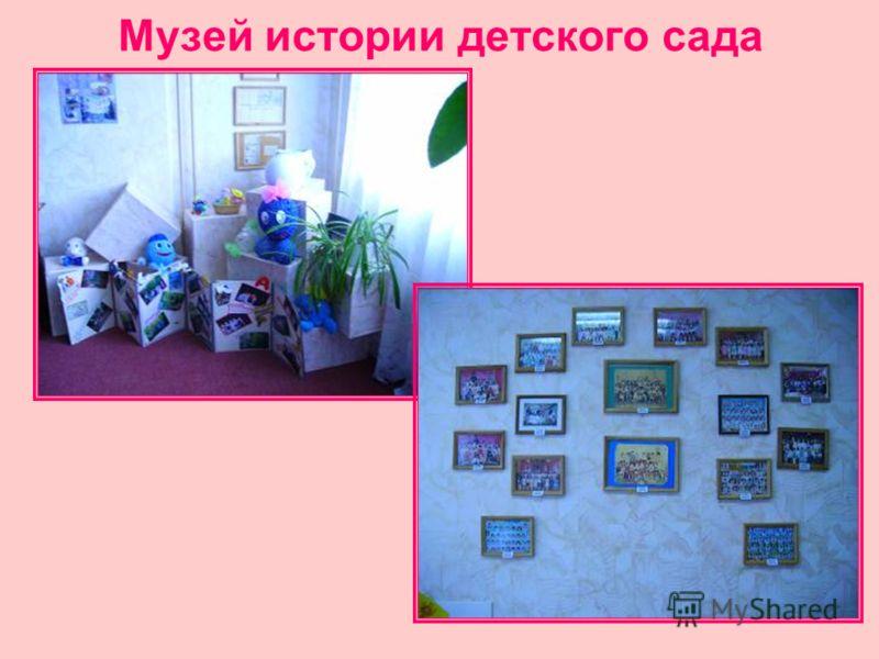 Музей истории детского сада