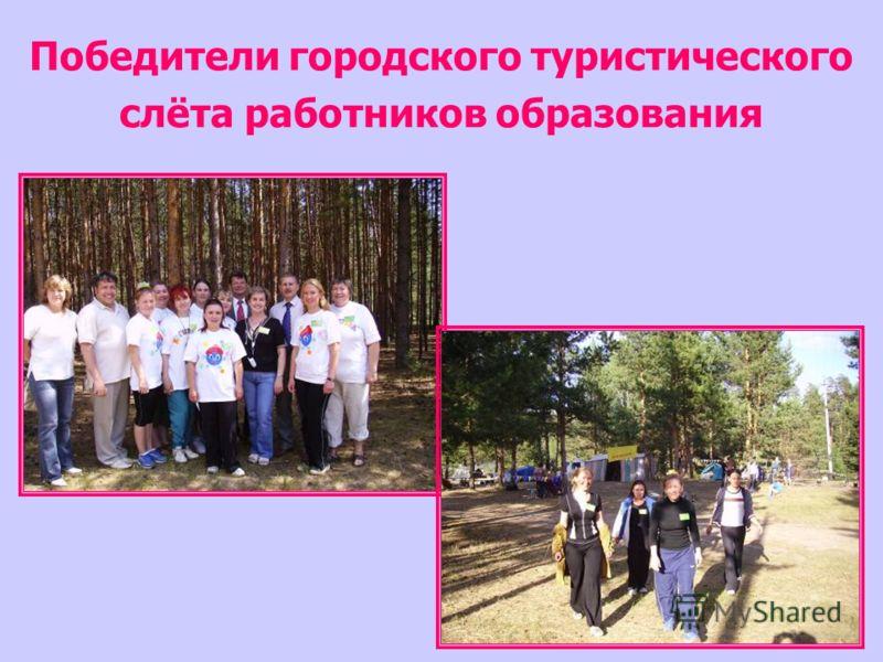 Победители городского туристического слёта работников образования