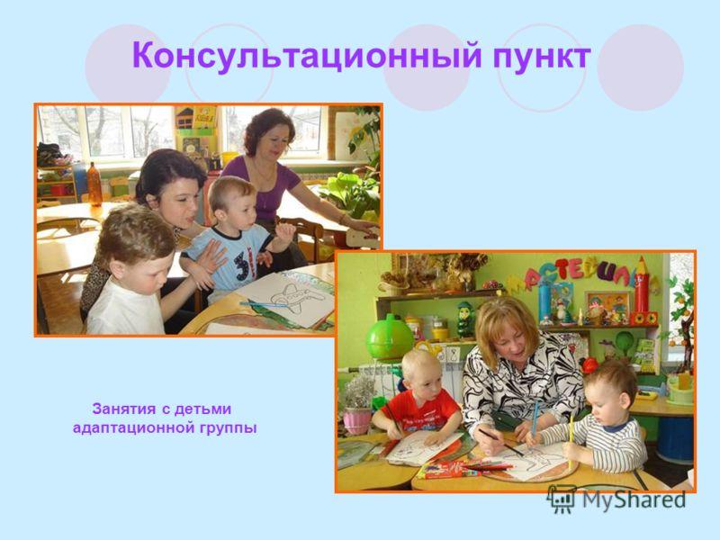 Консультационный пункт Занятия с детьми адаптационной группы