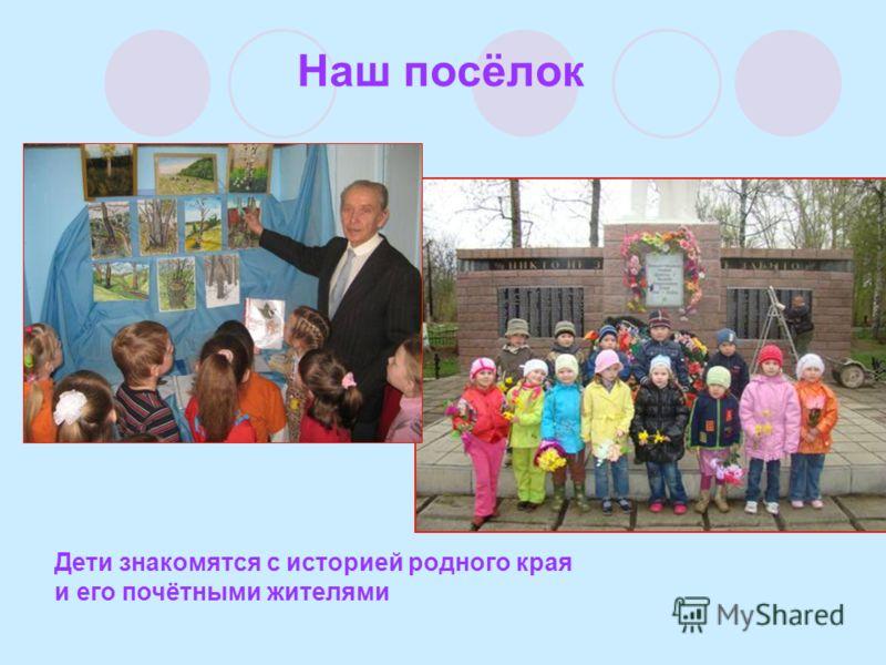 Наш посёлок Дети знакомятся с историей родного края и его почётными жителями