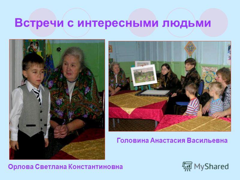 Встречи с интересными людьми Орлова Светлана Константиновна Головина Анастасия Васильевна