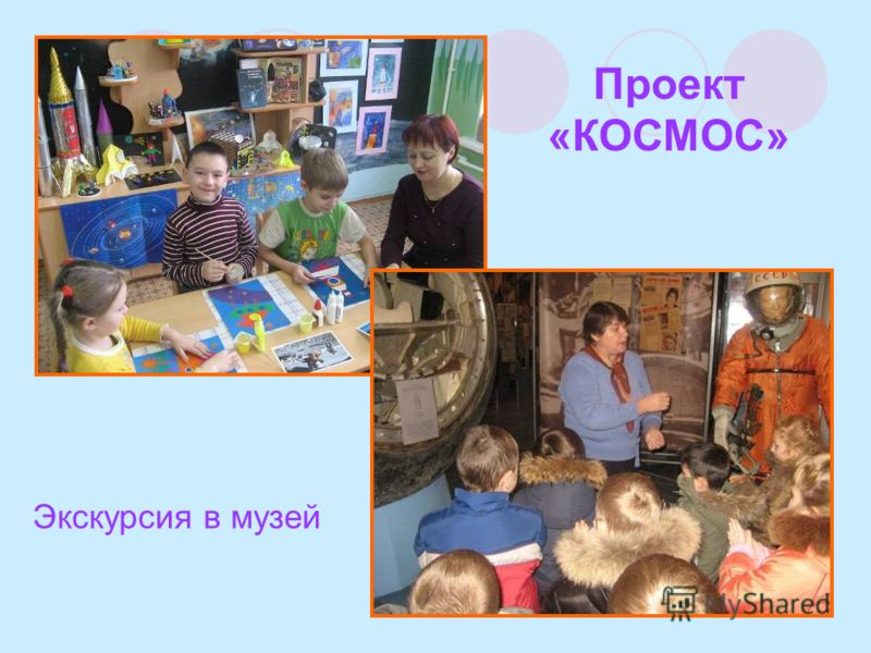 Проект «КОСМОС» Экскурсия в музей