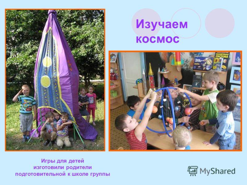 Изучаем космос Игры для детей изготовили родители подготовительной к школе группы
