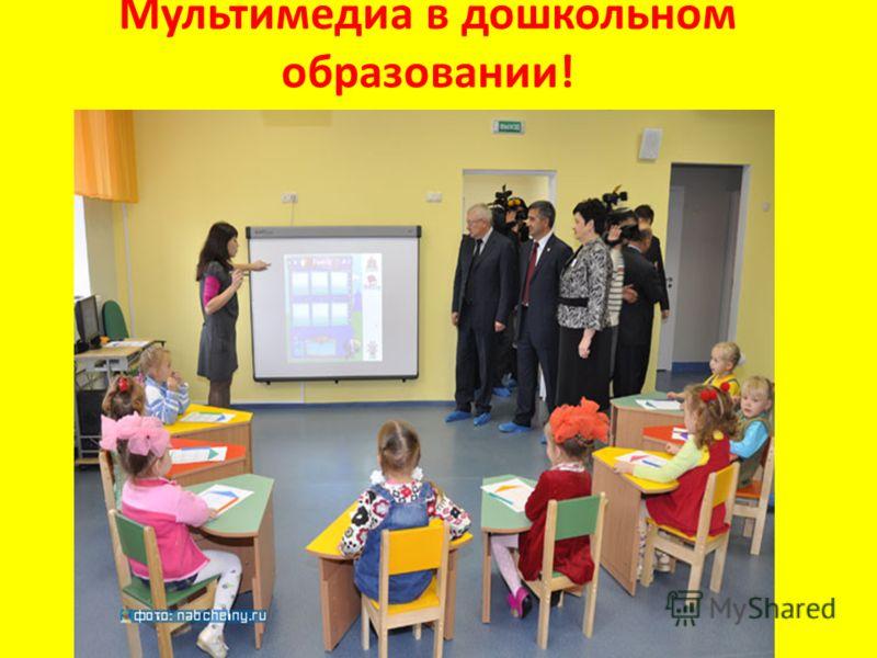 Мультимедиа в дошкольном образовании!