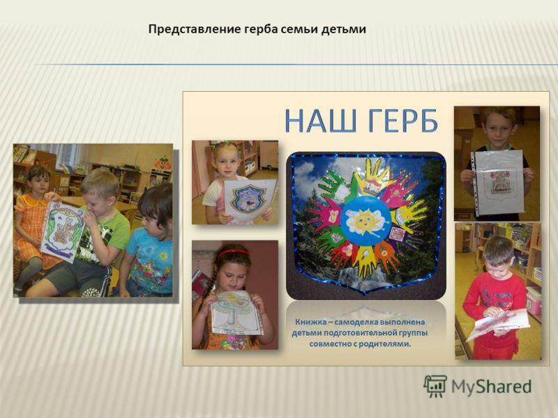Представление герба семьи детьми