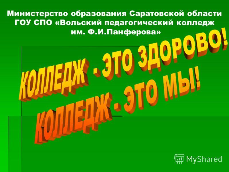 Министерство образования Саратовской области ГОУ СПО «Вольский педагогический колледж им. Ф.И.Панферова»