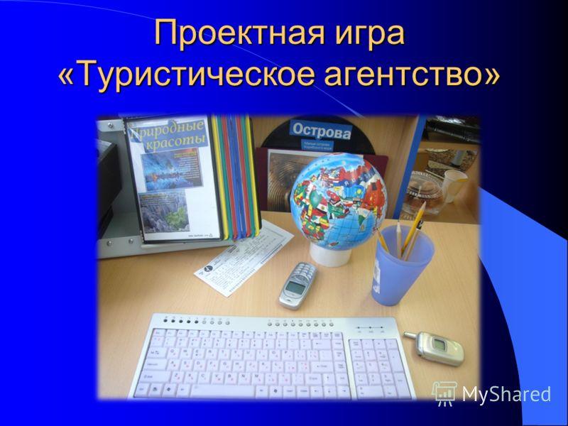 Проектная игра «Туристическое агентство»