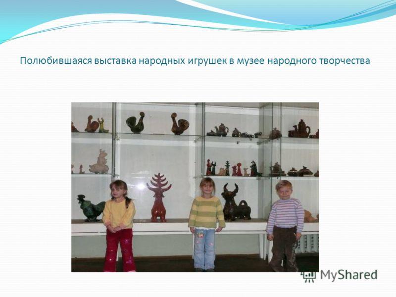 Полюбившаяся выставка народных игрушек в музее народного творчества
