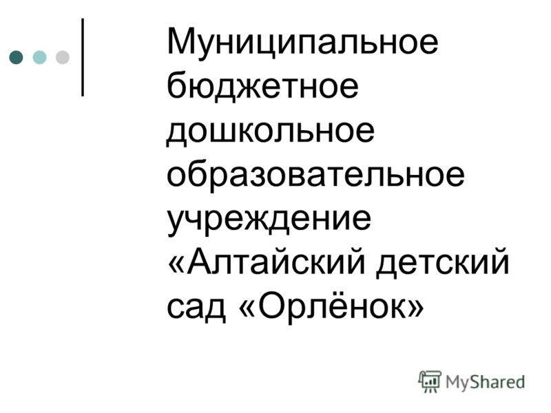 Муниципальное бюджетное дошкольное образовательное учреждение «Алтайский детский сад «Орлёнок»