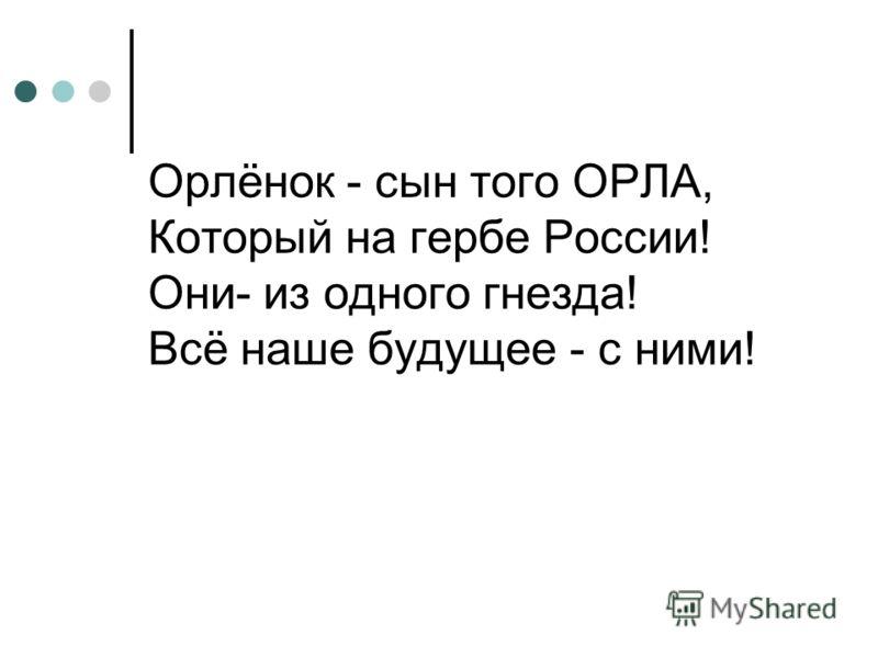 Орлёнок - сын того ОРЛА, Который на гербе России! Они- из одного гнезда! Всё наше будущее - с ними!