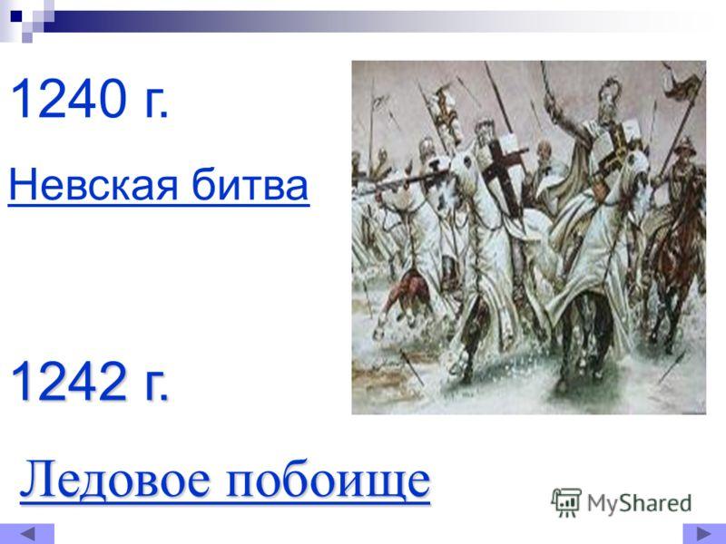 1242 г. Ледовое побоище Ледовое побоище 1240 г. Невская битва