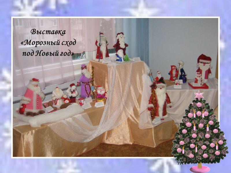 Выставка «Морозный сход под Новый год»