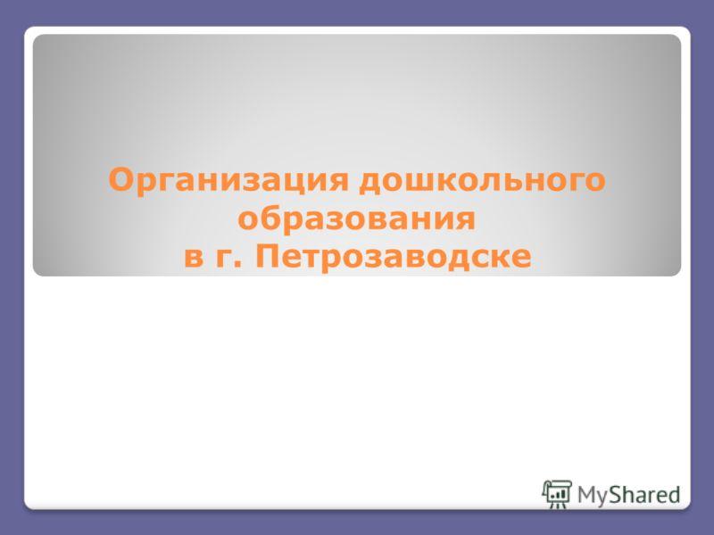 Организация дошкольного образования в г. Петрозаводске