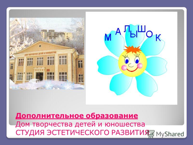Дополнительное образование Дом творчества детей и юношества СТУДИЯ ЭСТЕТИЧЕСКОГО РАЗВИТИЯ