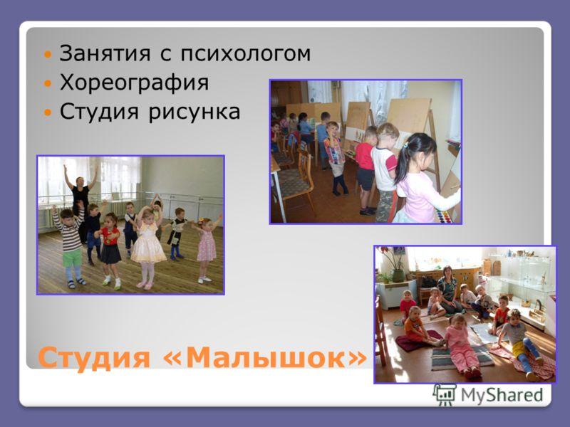 Студия «Малышок» Занятия с психологом Хореография Студия рисунка