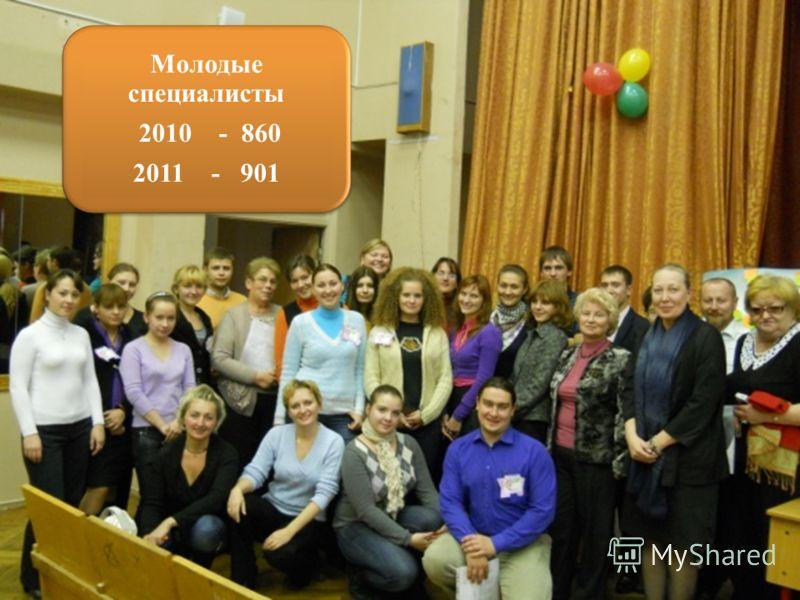 Молодые специалисты 2010 - 860 2011 - 901 Молодые специалисты 2010 - 860 2011 - 901