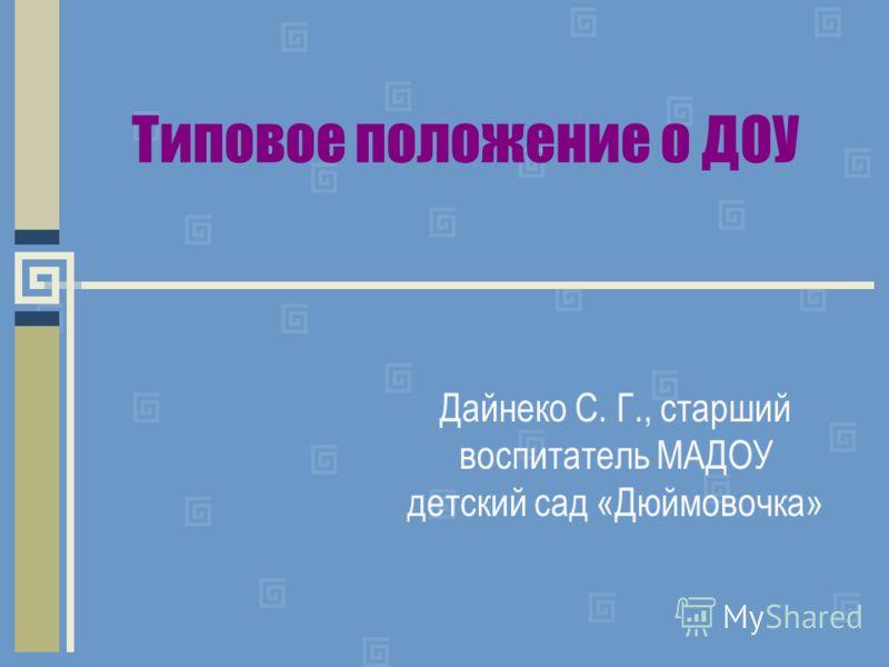 Типовое положение о ДОУ Дайнеко С. Г., старший воспитатель МАДОУ детский сад «Дюймовочка»