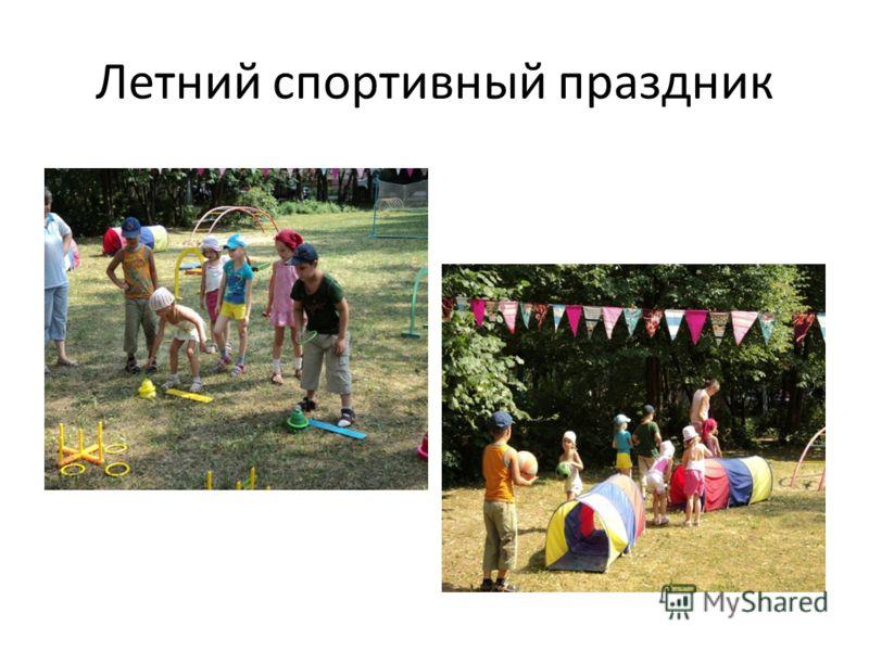 Летний спортивный праздник