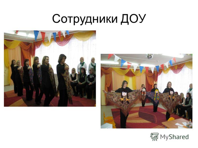 Сотрудники ДОУ