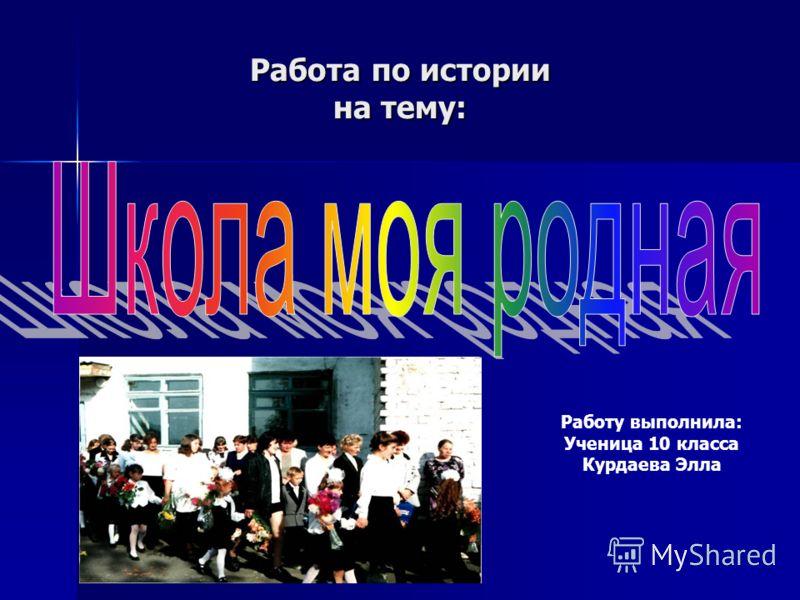 Работа по истории на тему: Работу выполнила: Ученица 10 класса Курдаева Элла