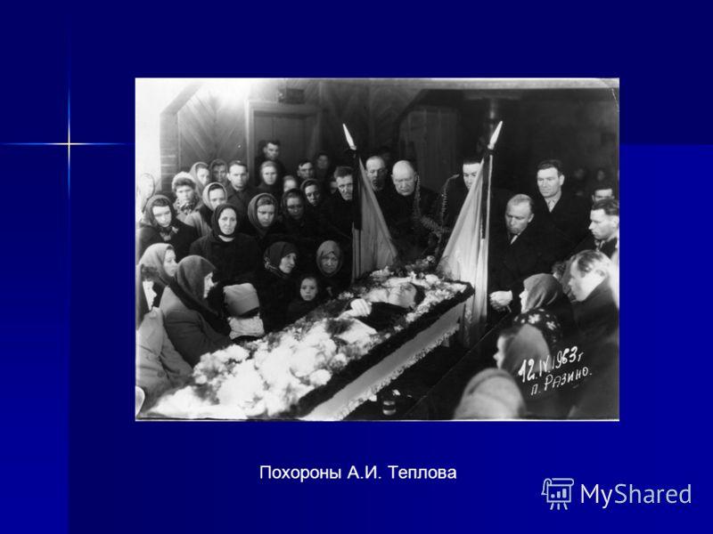 Похороны А.И. Теплова