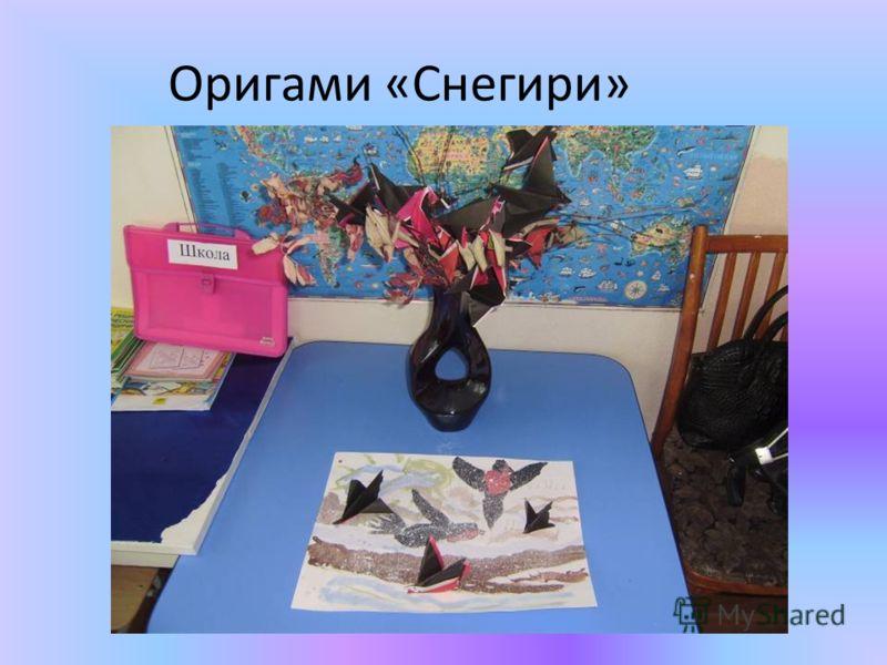 Оригами «Снегири»