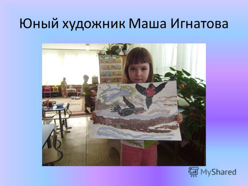 Юный художник Маша Игнатова