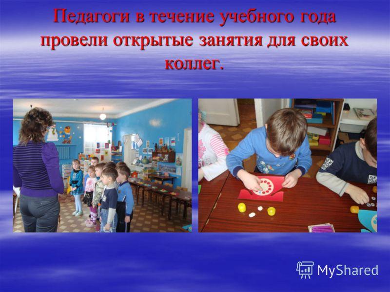 Педагоги в течение учебного года провели открытые занятия для своих коллег.