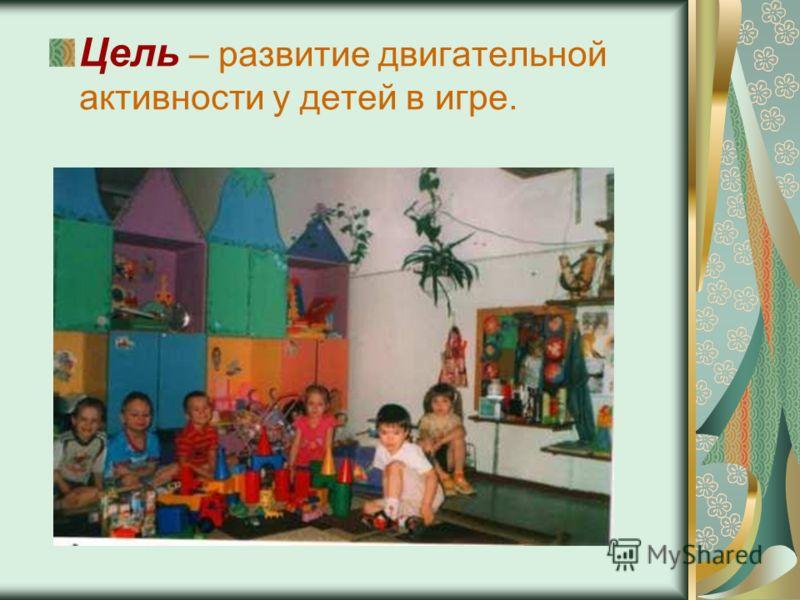 Цель – развитие двигательной активности у детей в игре.
