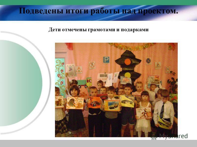 Подведены итоги работы над проектом. Дети отмечены грамотами и подарками