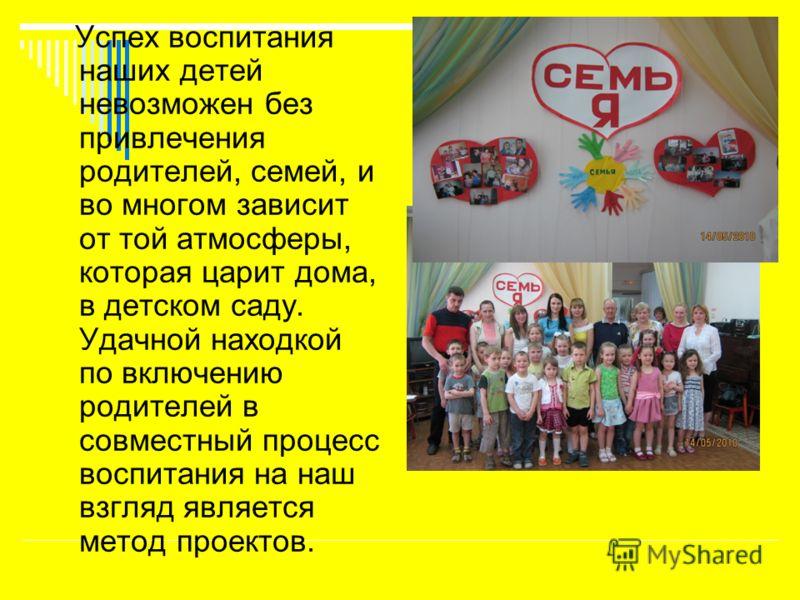 Успех воспитания наших детей