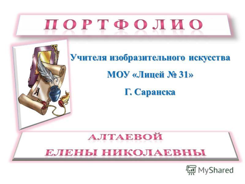 Учителя изобразительного искусства МОУ «Лицей 31» Г. Саранска