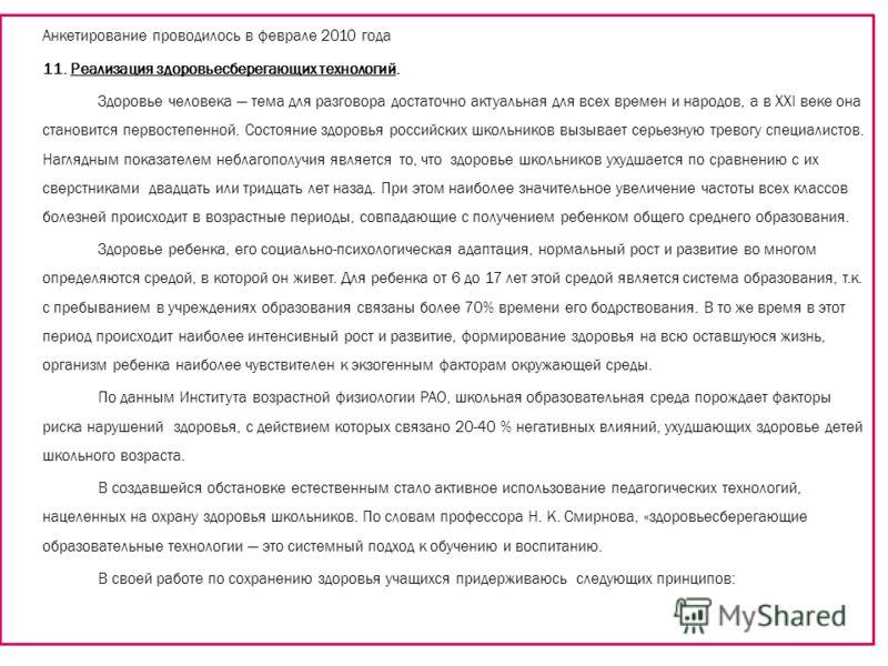 Анкетирование проводилось в феврале 2010 года 11. Реализация здоровьесберегающих технологий. Здоровье человека тема для разговора достаточно актуальная для всех времен и народов, а в XXI веке она становится первостепенной. Состояние здоровья российск
