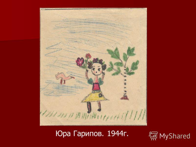 Юра Гарипов. 1944г.