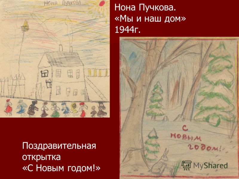 Нона Пучкова. «Мы и наш дом» 1944г. Поздравительная открытка «С Новым годом!»