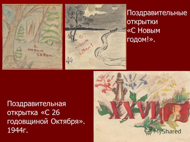 Поздравительные открытки «С Новым годом!». Поздравительная открытка «С 26 годовщиной Октября». 1944г.
