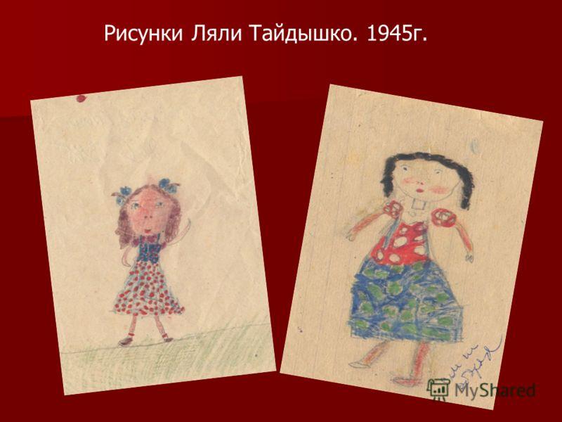 Рисунки Ляли Тайдышко. 1945г.