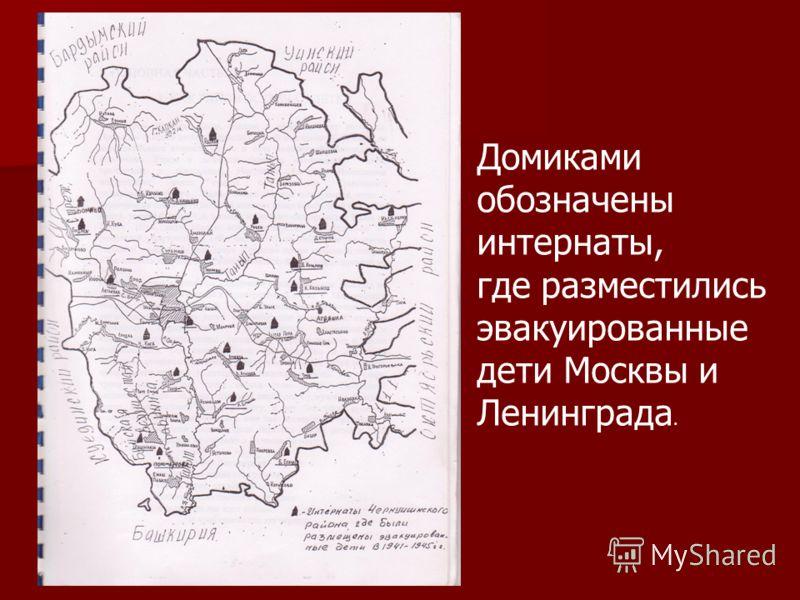 Домиками обозначены интернаты, где разместились эвакуированные дети Москвы и Ленинграда.