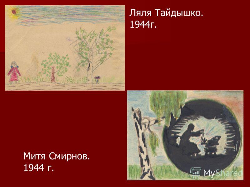 Митя Смирнов. 1944 г.