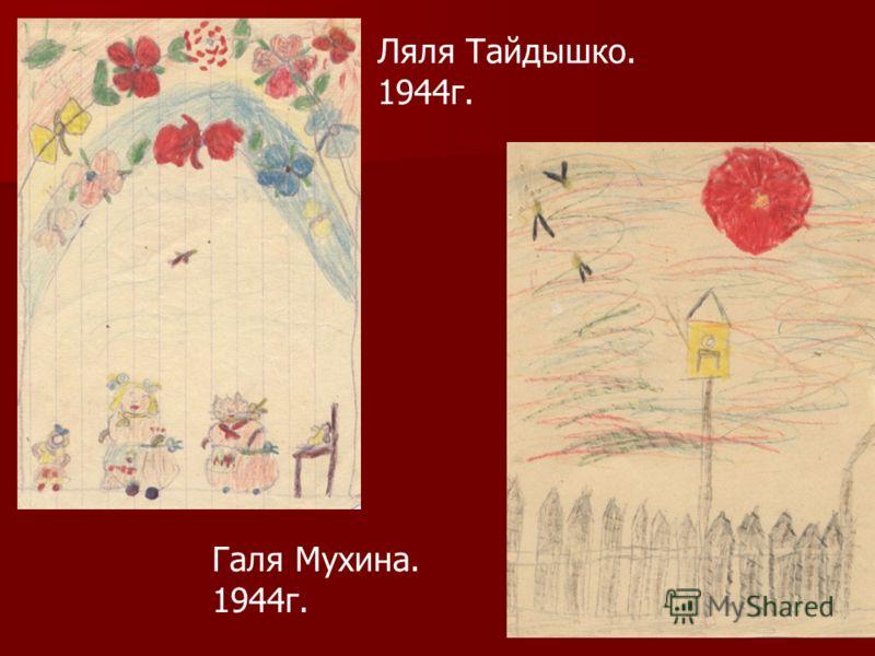 Галя Мухина. 1944г. Ляля Тайдышко. 1944г.