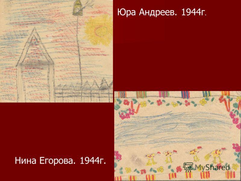 Юра Андреев. 1944г. Нина Егорова. 1944г.