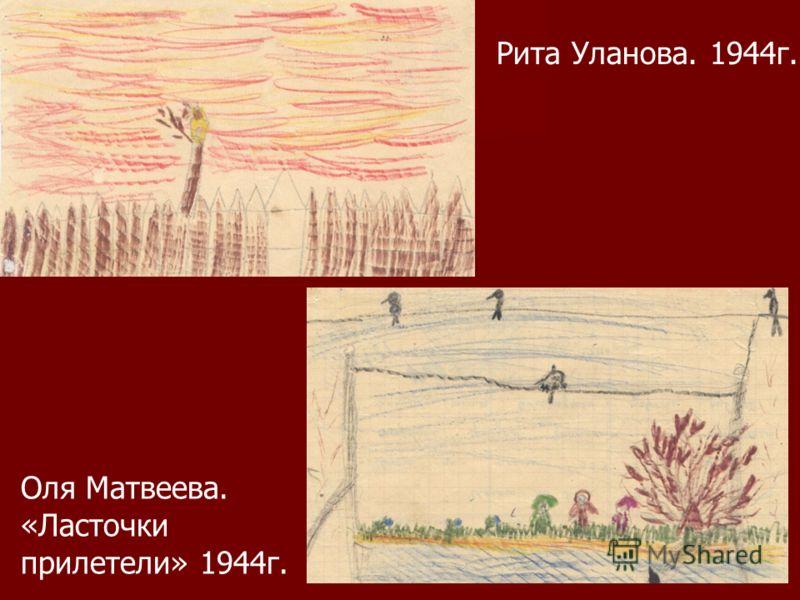 Рита Уланова. 1944г. Оля Матвеева. «Ласточки прилетели» 1944г.