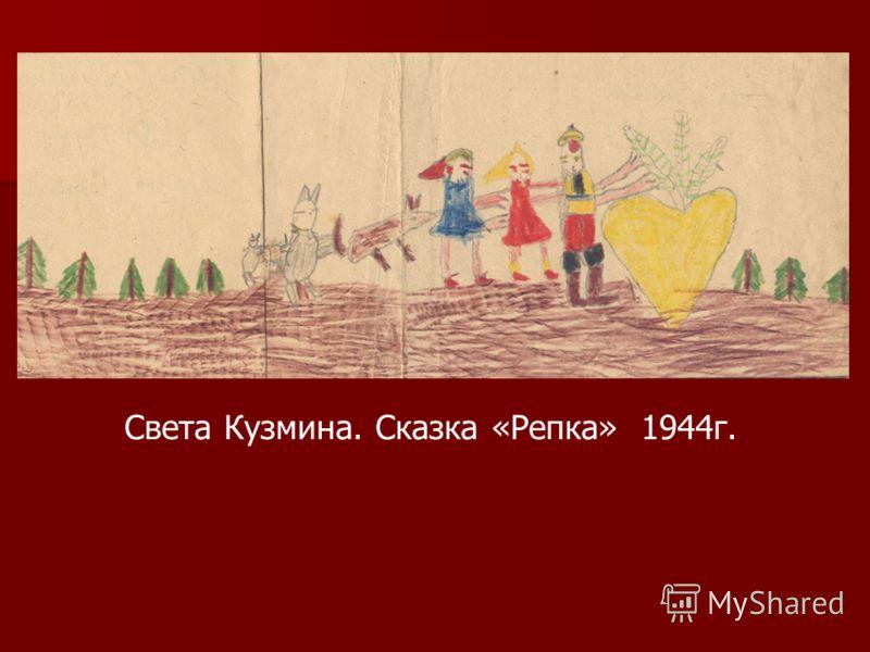 Света Кузмина. Сказка «Репка» 1944г.